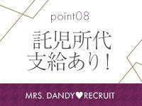 Mrs. Dandyで働くメリット8