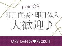 Mrs. Dandyで働くメリット9