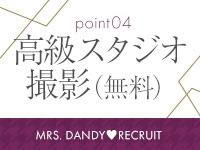 Mrs. Dandyで働くメリット4