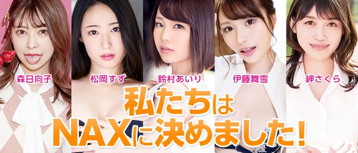 NAX北海道 札幌支社の求人画像