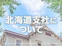 NAX北海道 札幌支社で働くメリット3