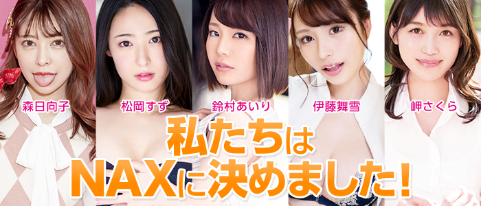 NAX北海道 札幌支社の体験入店求人画像