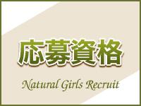 Natural -ナチュラル-で働くメリット3