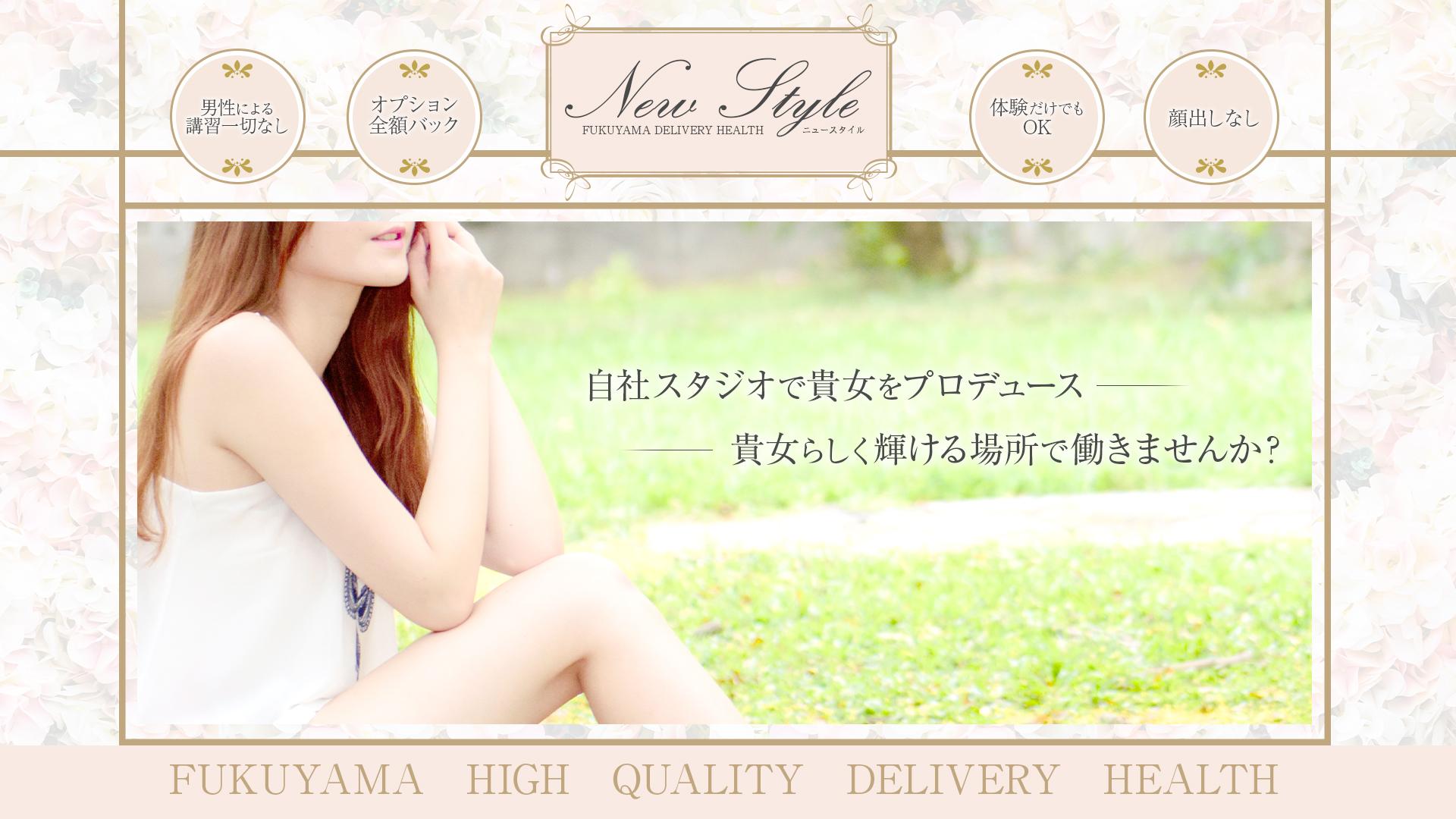 New Style-ニュースタイル-