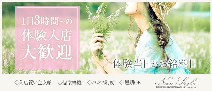 体験入店・New Style-ニュースタイル-