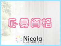 Nicola(ニコラ)で働くメリット1