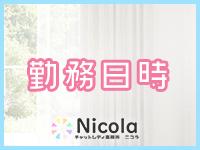 Nicola(ニコラ)で働くメリット2