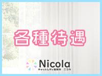 Nicola(ニコラ)で働くメリット3