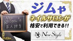New Styleの求人動画