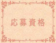 PRODUCE~プロデュース米子店~で働くメリット1
