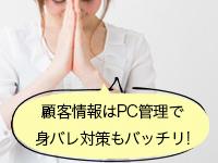 PRODUCE~プロデュース米子店~で働くメリット5