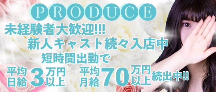PRODUCE~プロデュース松江店~