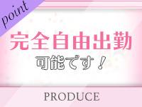 PRODUCE~プロデュース松江店~で働くメリット1