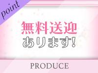 PRODUCE~プロデュース松江店~で働くメリット3