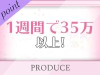 PRODUCE~プロデュース松江店~で働くメリット8