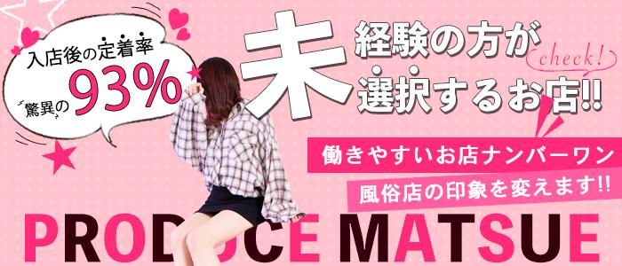 PRODUCE~プロデュース松江店~の求人画像