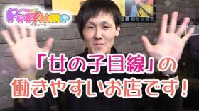 Perfumeのスタッフによるお仕事紹介動画