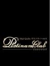 Platinum Clubの面接人画像