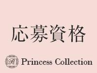 プリンセスコレクション 宇部店で働くメリット1