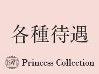 プリンセスコレクション 宇部店で働くメリット2