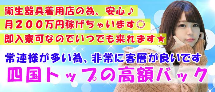 香川県                              高松市「                              RAO」                              の高収入求人情報
