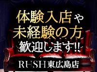 RUSH 東広島店
