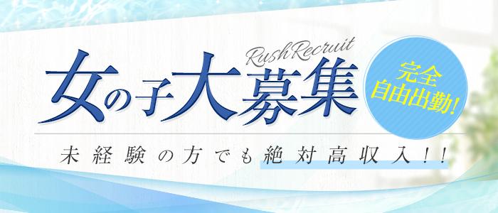 RUSH 東広島店の求人画像