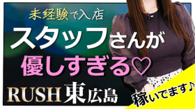 RUSH 東広島店の求人動画