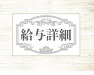 Rwin tsuyamaで働くメリット2