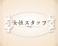 Rwin tsuyamaで働くメリット4
