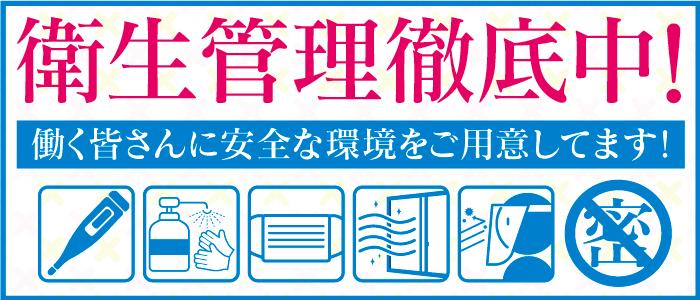 奥サマンサ(札幌ハレ系)の求人画像