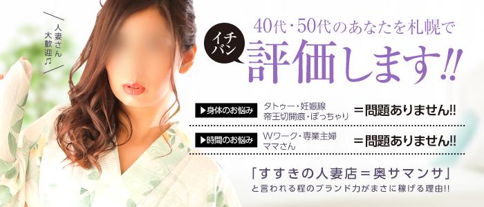 人妻・熟女・奥サマンサ(札幌ハレ系)