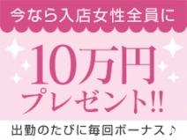 『お母さん手当』お給料とは別に10万円プレゼント♪