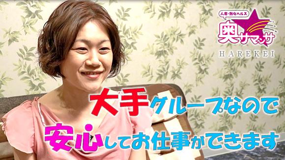 奥サマンサ(札幌ハレ系)のバニキシャ(女の子)動画