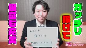 奥サマンサ(札幌ハレ系)のバニキシャ(スタッフ)動画