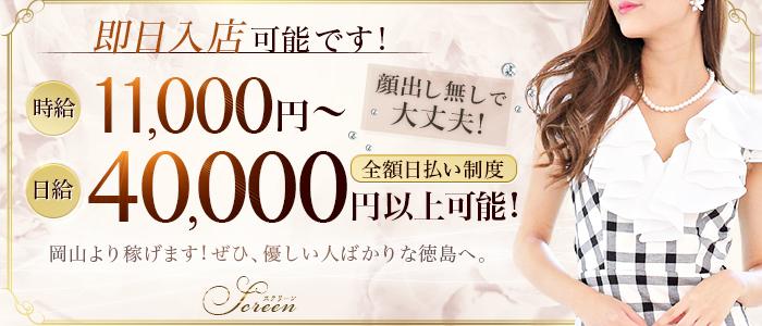 体験入店・SCREEN(スクリーン)