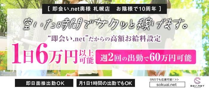 即会い.net 札幌の求人画像