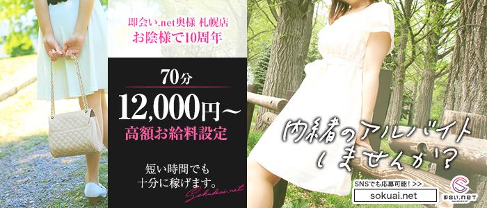 人妻・熟女・即会い.net 奥様 札幌