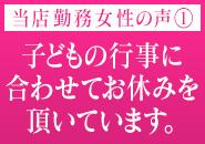 【シフト申告制☆】