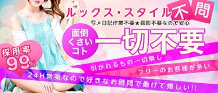 シルキー~Silky~苫小牧・千歳店の求人画像