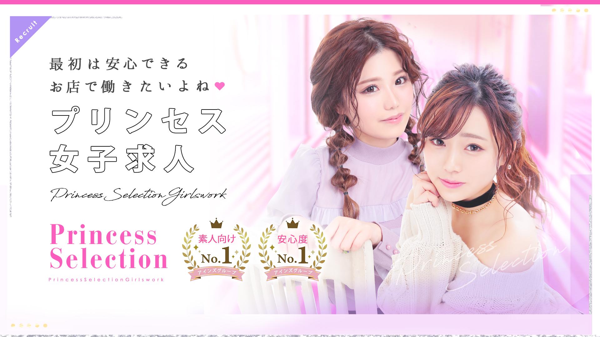 プリンセスセレクション谷九店の求人画像