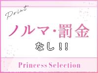 プリンセスセレクション谷九店で働くメリット5