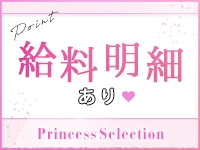プリンセスセレクション谷九店で働くメリット7