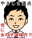 Skawaii(エスカワ)日本橋店の面接官