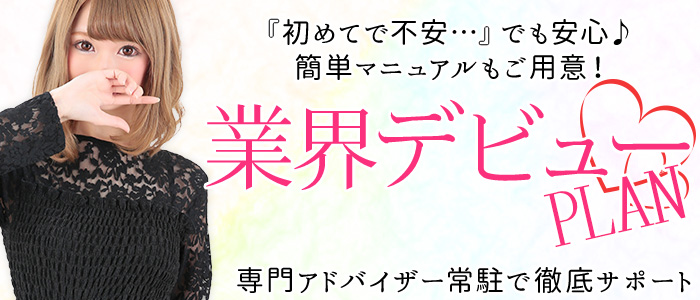 未経験・Skawaii(エスカワ)日本橋店