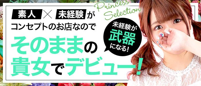 未経験・プリンセスセレクション日本橋店