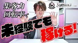 Skawaii(エスカワ)日本橋店のバニキシャ(スタッフ)動画