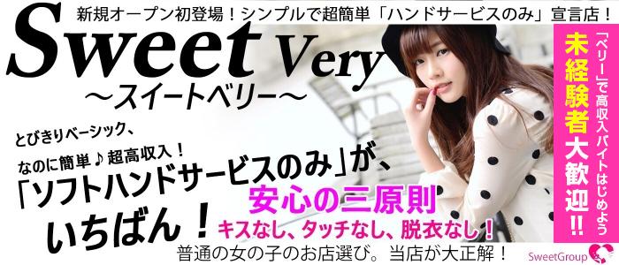 未経験・SweetVery~スイートベリー~