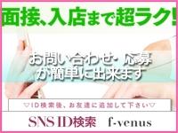 美女専門店VENUS(ジルグループ)