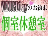 VENUS Diary